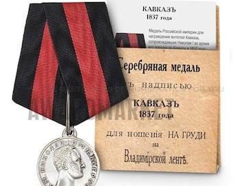 "Imperial russian medal ""Caucasus 1871"" ALEXANDER II. copy"