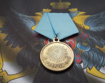 "Imperial russian medal ""19 FEBRUARY 1861"" Alexander II. COPY"