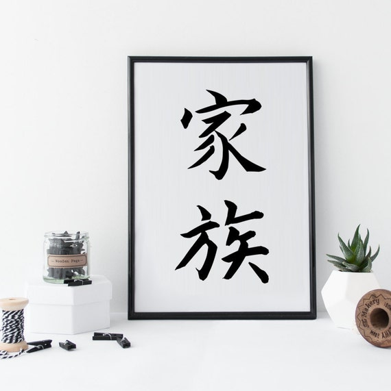 Japanese Kanji Wall Art \'Family\' Japanese Print | Etsy