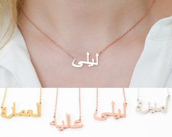 Emily Name Necklace Gold