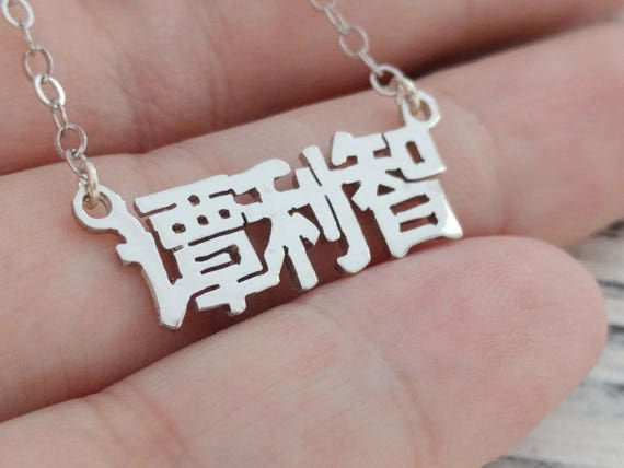 collier nom mandarin nom chinois collier collier chinois en