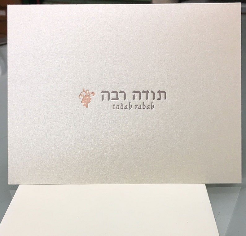 Todah Rabah/Hebrew/Thank You Letterpress Printed greeting cards A-2 package  of 5