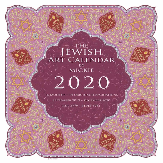 Calendrier Om 2020 16.Jewish Art Calendar By Mickie 2020 16 Month Wall Calendar Begins Sept 2019 Jewish New Year 5780 Jewish Holidays
