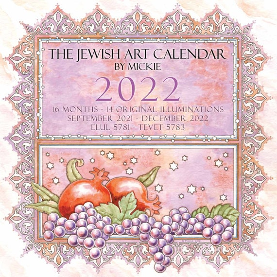 Calendrier Hebraique 2022 Calendrier de lart juif 2022 Mickie Caspi Calendrier mural   Etsy