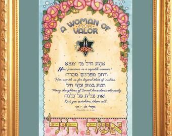 Woman Of Valor Framed Art by Mickie Caspi, Honoree Gift, Tribute Dedication Award, Wedding Anniversary GIft, Mothers Day Hanukkah (WV-5)