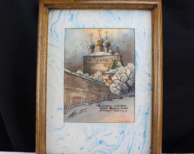 Vintage Watercolor Painting Religious Building Borisoglebsky Monastery in Yaroslavl Oblast, Russia