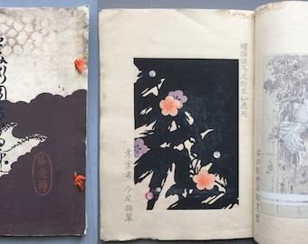 """1902, Japanese antique woodcut design book, Ueno Seiko etc, """"Bijutsu Zuan Gaho #1"""""""
