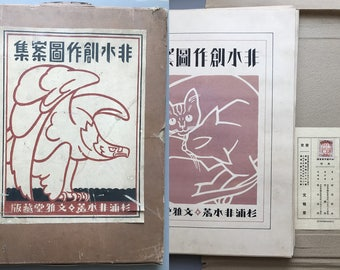 "1927, Japanese woodcut printing antique design book, Hisui Sugiura, ""Hisui Sosaku Zuan-shu"""