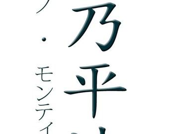 Lámina De Caligrafía Japonesa Personalizada Para Tu Nombre En Etsy
