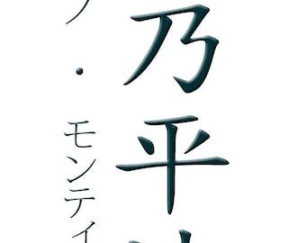 Tu nombre traducido al japonés en fichero listo para tatuajes o decoraciones.