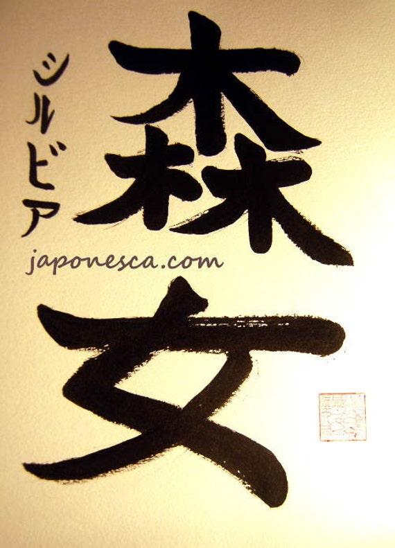 Lámina de Caligrafía japonesa personalizada para tu nombre en | Etsy