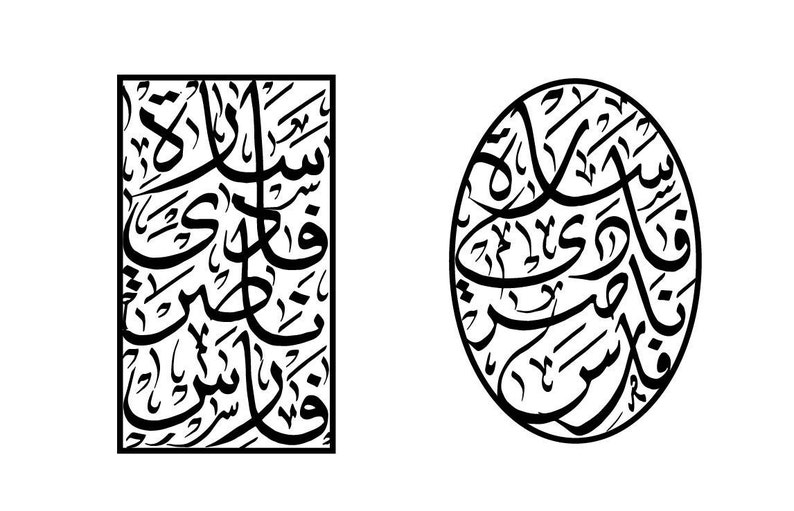 Custom Arabic Calligraphy Writing 4 In Frame Names Customized