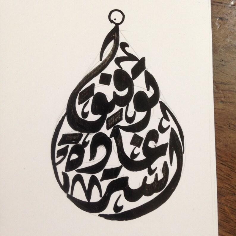 Custom Arabski Kaligrafii Piśmie Gruszka Trzy Nazwy Dostosowane Idealny Dla Biżuterii Lub ścienne Wzory Sztuki Lub T Shirt Drukowanie Dowolnego