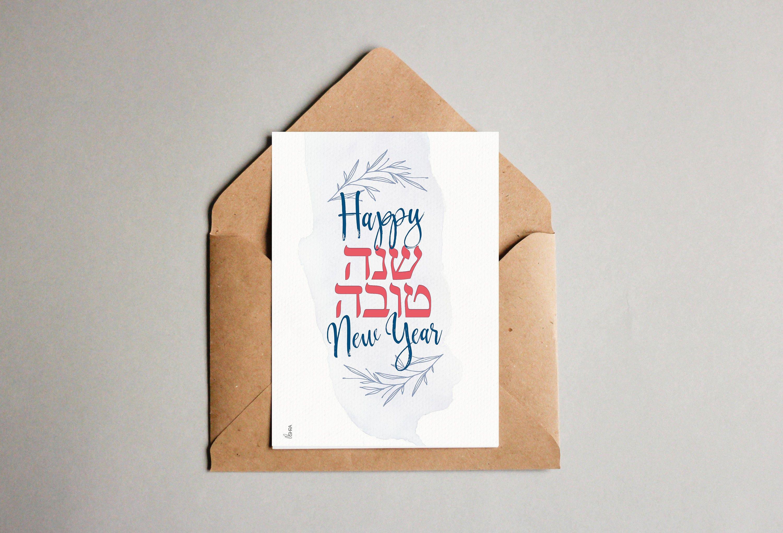 Rosh Hashanah Printable Card Shana Tova Hebrew New Year Etsy