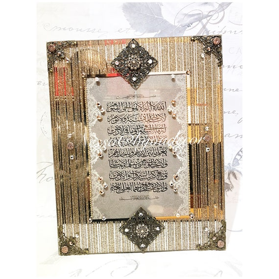 Cadre En Miroir Islamique Cadeau Anniversaire De Mariage Hajj Nouvelle Maison Mère Frère Soeur Ayatul Kursi