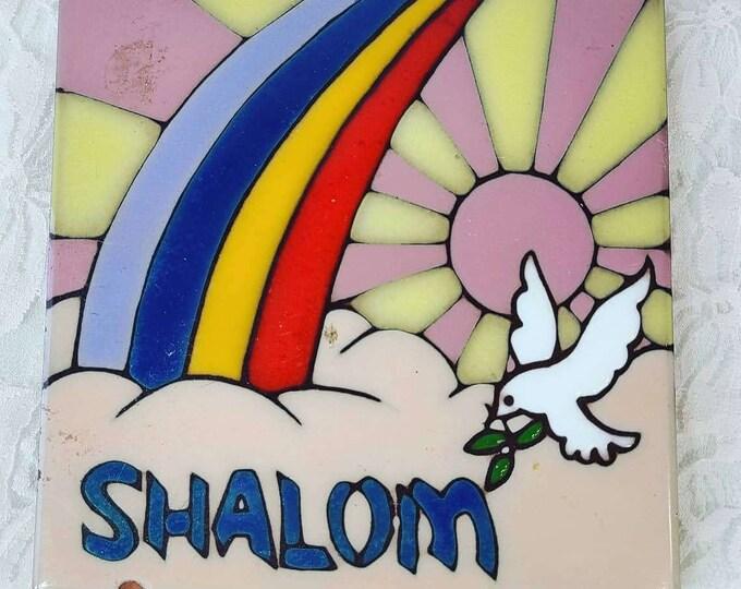 Israel Shalom VINTAGE Enameled Terracotta Tile ~Wall Mount or Table Display ~ Spoon Rest ~ Trivet ~ Folk Art ~ Hand Painted ~ Made in Israel