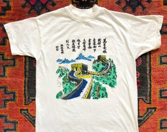 9926976d8 Vintage 1990s Great Wall of China Souvenir Shirt