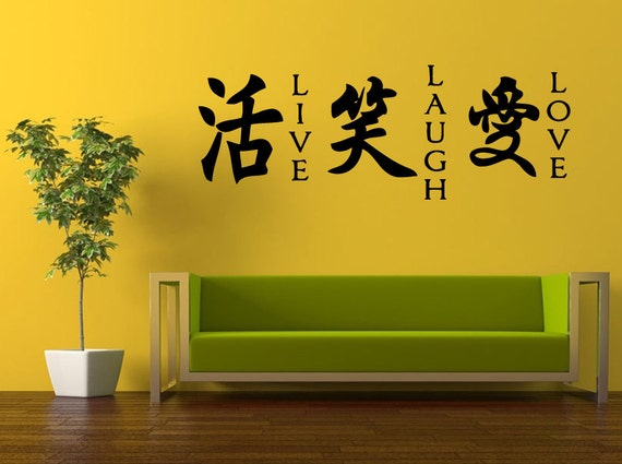 Wall Decal Vinyl Sticker Decals Peal And Stick Cheap Free Etsy