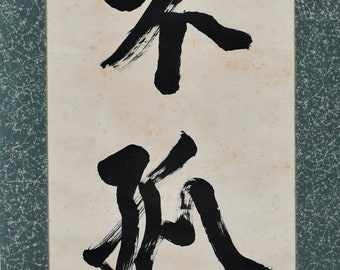 """Vintage Japanese calligraphy scroll painted confucianism philosophy words """"virtue never dwells alone; it always has neighbors 德不孤"""