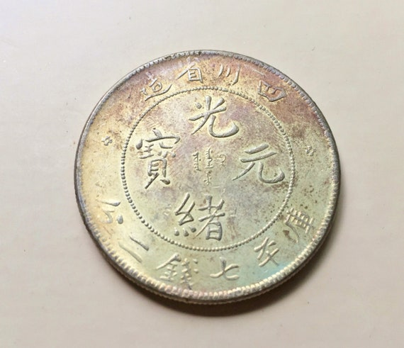Chinese collectible very rare Guangxu period copper coin 十两