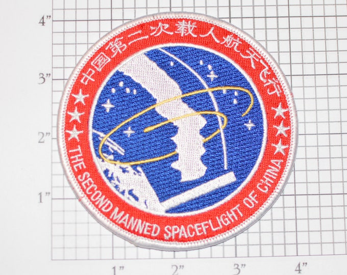 The Second Manned Spaceflight of China 2005 Mission Patch Shenzhou 6 Iron-on Jacket Patch Astronaut Collectible Memorabilia Keepsake Emblem
