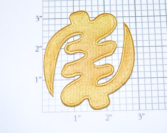 "Gold Gye Nyame ""Except for God"" Iron-On Embroidered Clothing Patch Applique for Jacket Vest Jeans Hat Backpack West Africa Ghana Symbol Logo"