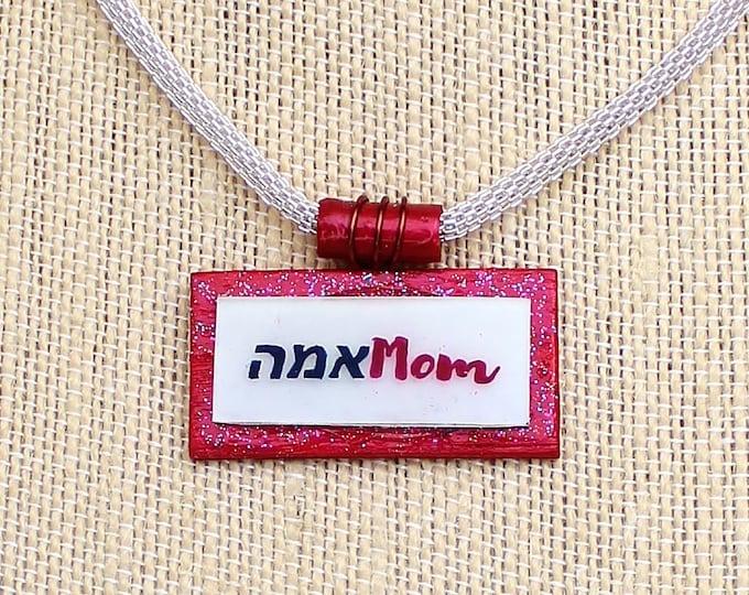 Ima necklace,Mom necklace, Hebrew mom, hebrew necklace, judaica necklace, judaica jewelry, Mothers Day,gift for mom,jewish mom,new mom(#916)