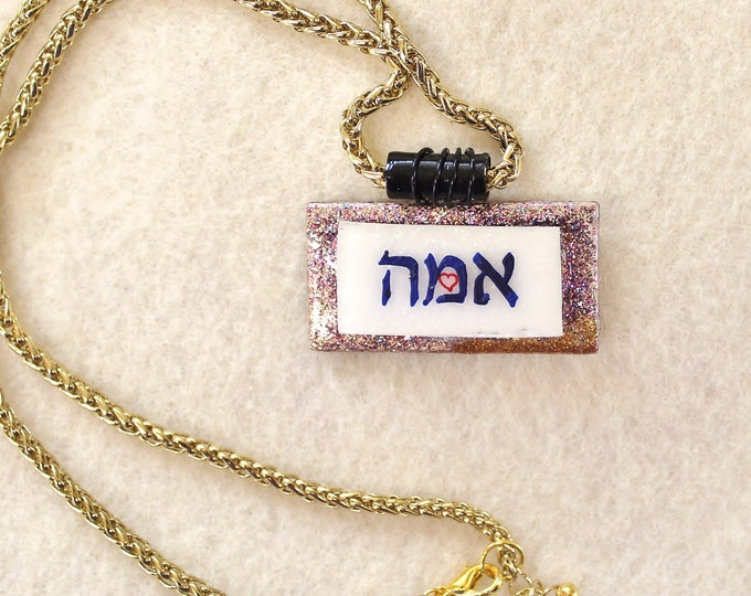 Ima necklace, Hebrew mom, hebrew mom necklace, judaica necklace, judaica jewelry, Mothers Day, gift for mom,jewish mom,new mom gift (#917)