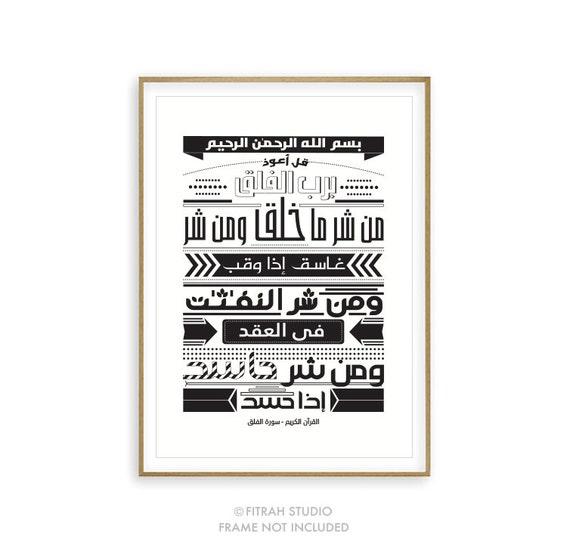 Surat Al Falaq سورة الفلق English Or Arabic Quran Quranic Quote Islamic Art Islamic Print Islamic Quote