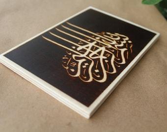 Islamic calligraphy• Pyrography•Mindfulness gift•Wood burning •Pyrography art• Islamic wedding gift•Islamic art•Arabic calligraphy•Islam•