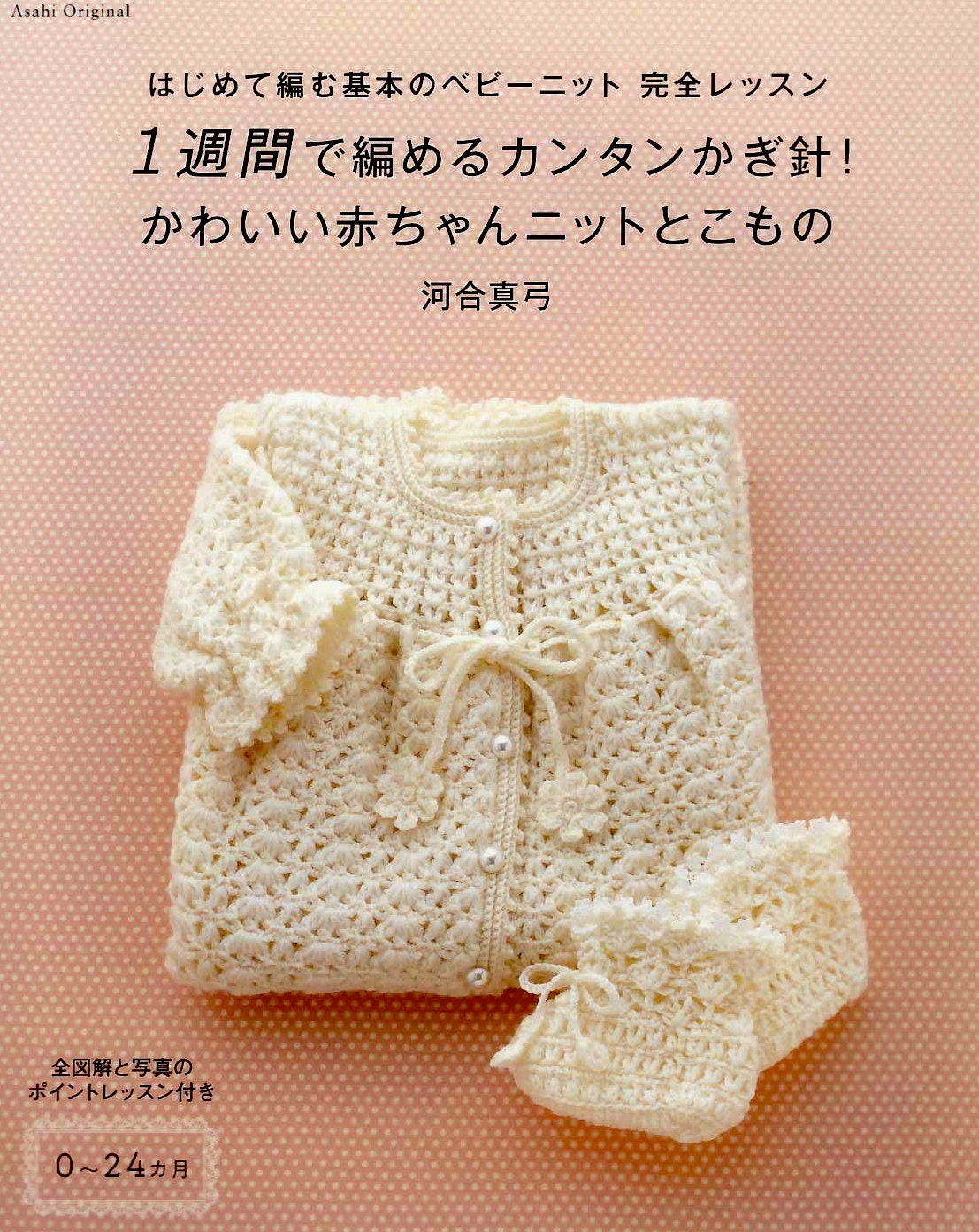 Baby Crochet Patterns Japanese Crochet Book Pdf Baby Boy Etsy