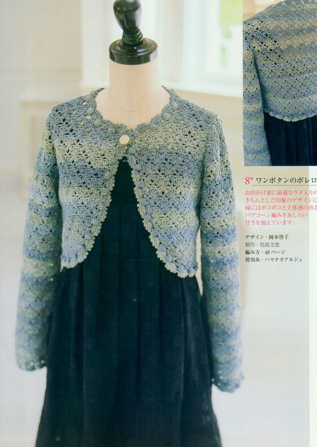 Women U0026 39 S Crochet Bolero Cardigan Japanese Pattern Pdf