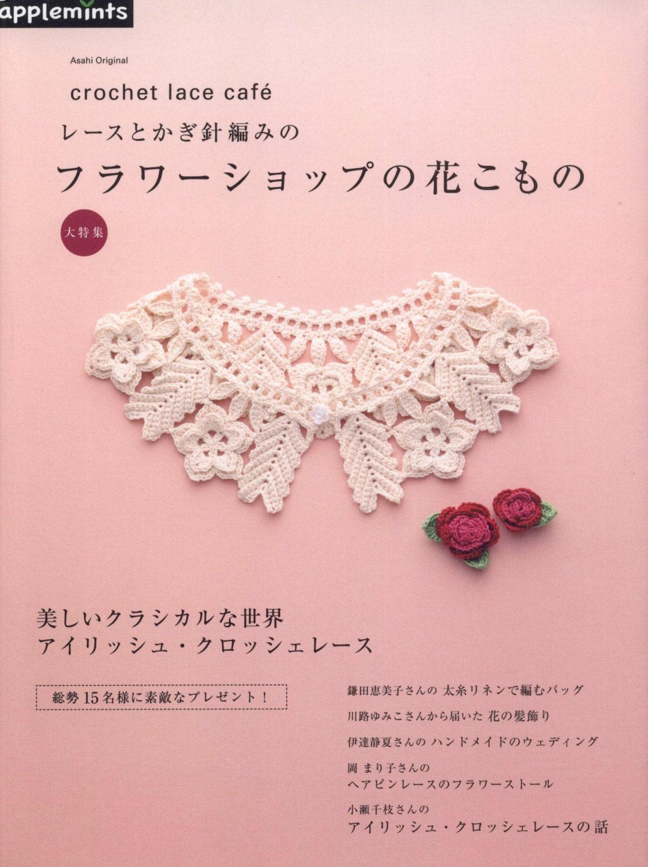 28 Crochet Patterns Crochet Lace Cafe Japanese Book PDF   Etsy