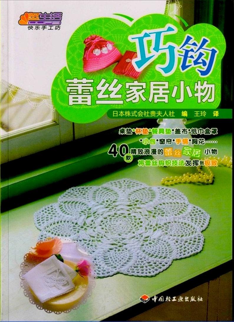 Crochet Book Pdf