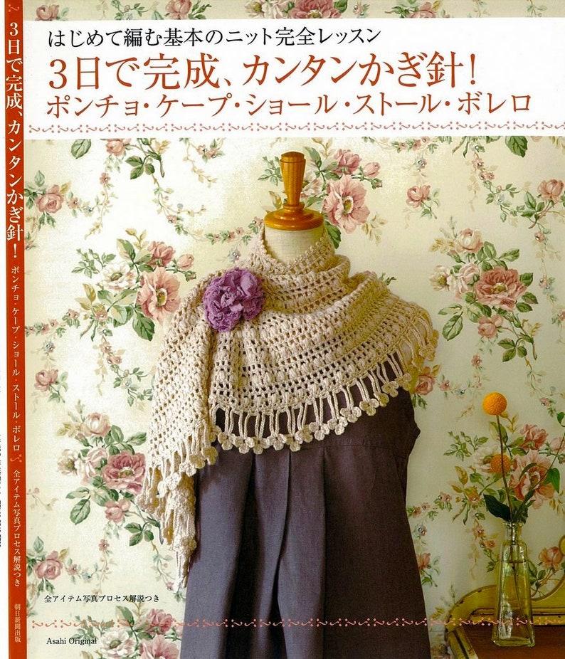 Crochet book, crochet pattern bolero crochet pattern (138)