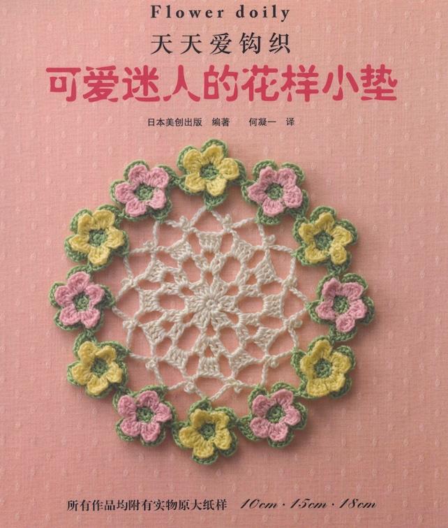 Flower Doily Japanese Crochet Book Pdf Crochet Doily Etsy