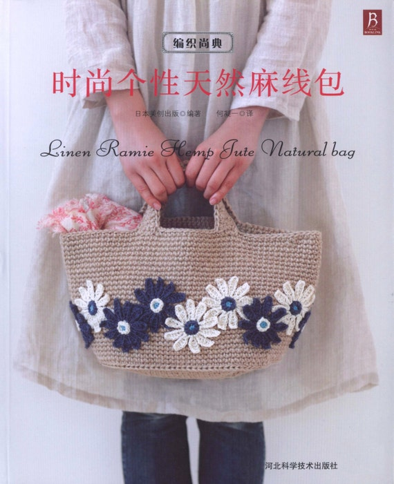 Natural Bag, Japanese Crochet Book PDF in Chinese, Bag Crochet Patterns,  Diagram Patterns, Instant download - Code 161