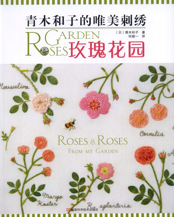 Rose Garden, Japanese Embroidery Book PDF in Chinese, Botanical, Wedding,  Kitchen, Bag Embroidery Patterns Instant download PDF - Code 160