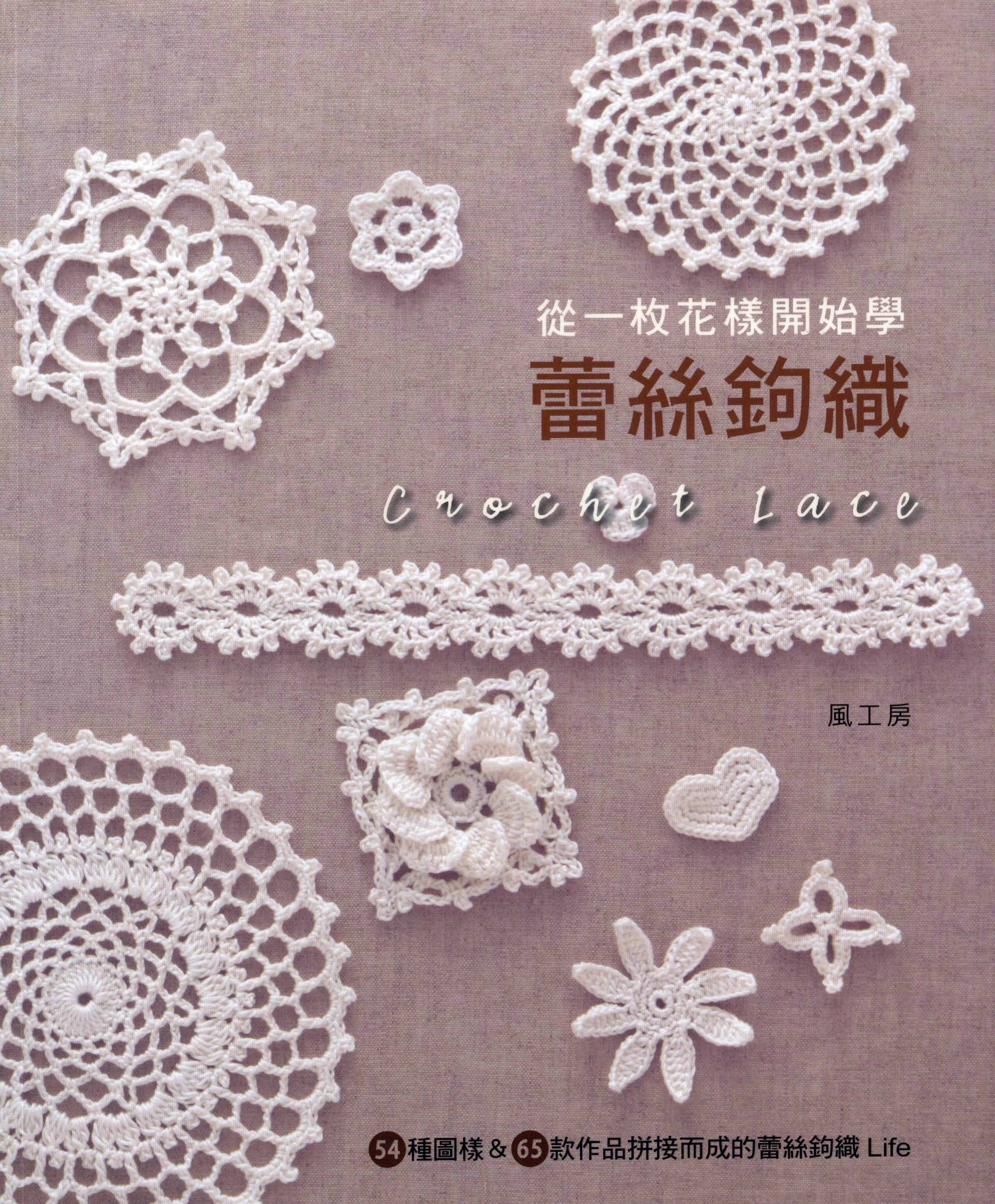 54 Crochet Motif Patterns Japanese Crochet Pdf Book Bag Stoles Etsy