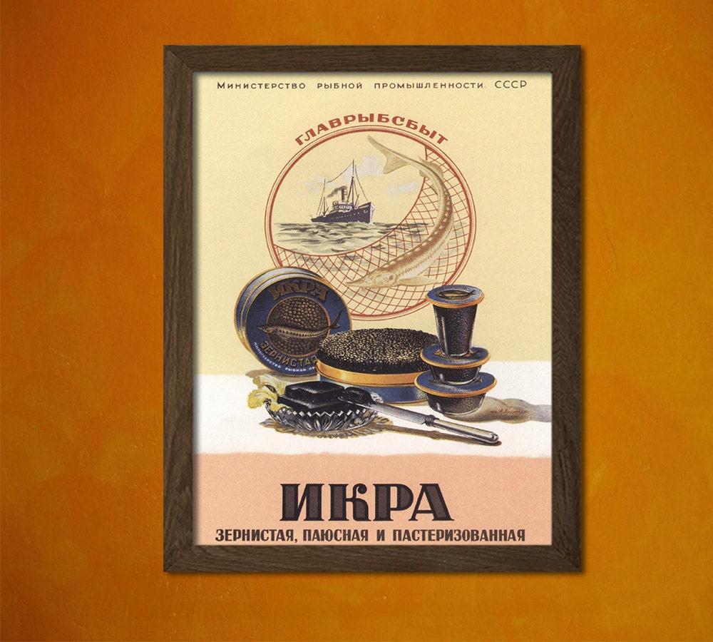 Soviet Caviar Advertising Print - Vintage Kitchen Poster Food Poster ...