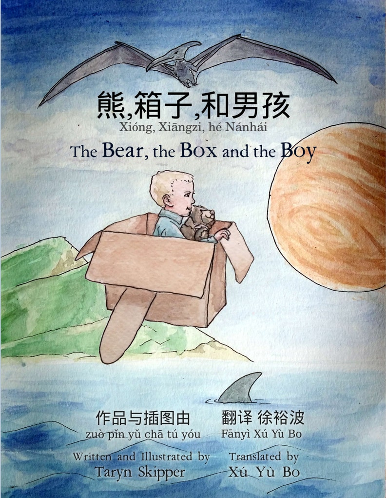 Chinese English Bilingual Children's Book Autographed can image 0