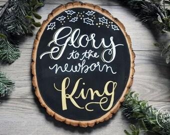 Glory to the Newborn King Basswood Wall Art   Religious Christmas Quote Wall Art   Christmas Wall Art   Scripture Wall Art
