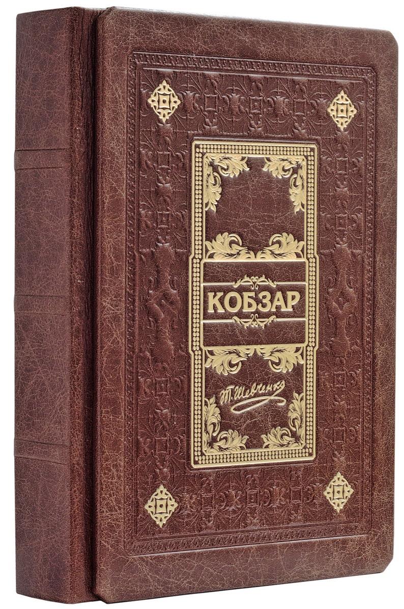 Kobzar Taras Shevchenko. Edition for the 200th anniversary of image 0