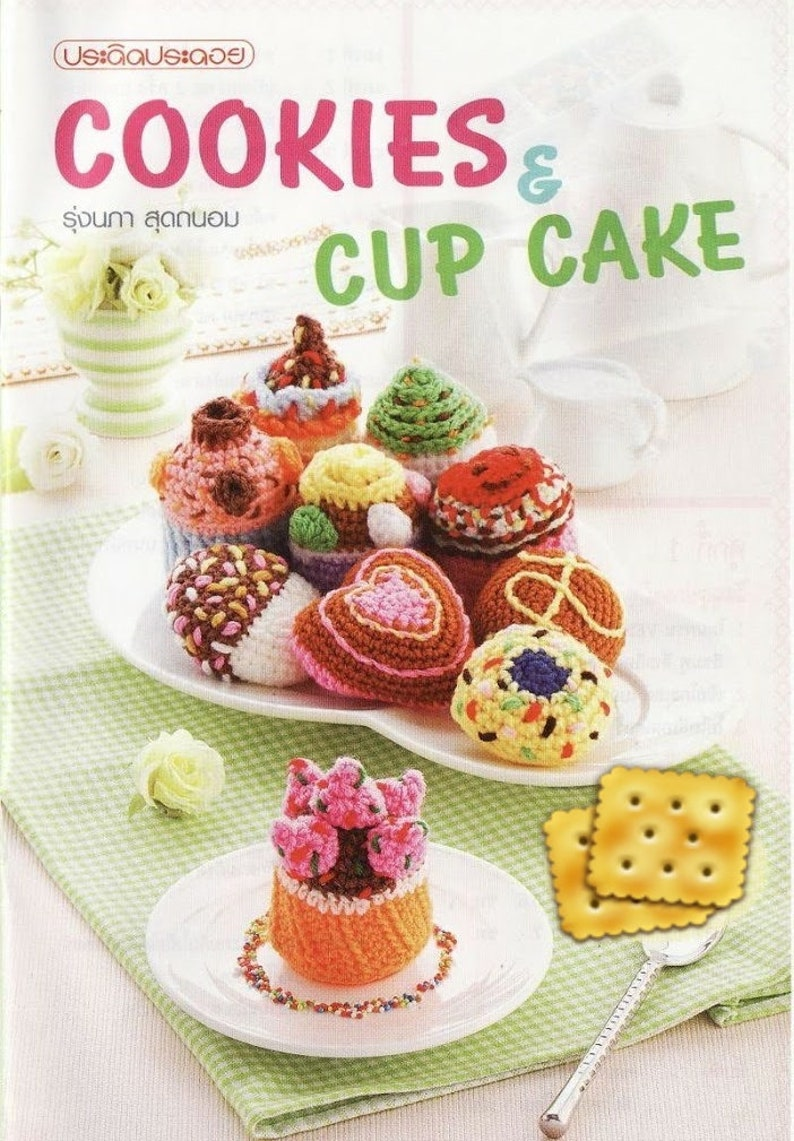 82977f227 Cookies and cupcakes/amigurumi ebook/knitting ebook/amigurumi  food/miniature crochet/amigurumi dessert/knitted toy/knitted pantry/ebook