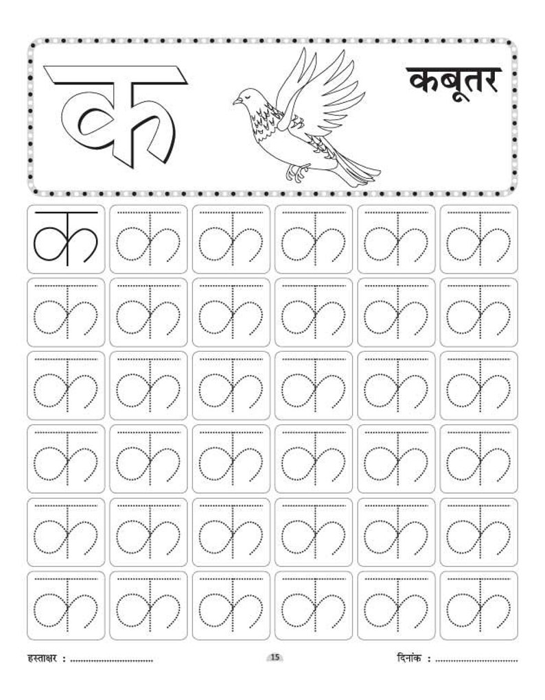 hindi letters tracing writing practice book printable etsy. Black Bedroom Furniture Sets. Home Design Ideas