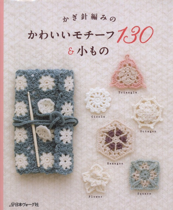 130 Lovely Motifs Lacework Crochet Motif Patterns Japanese Etsy