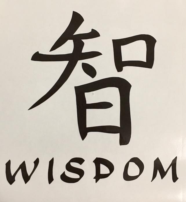 Chinese Symbols Love Wisdom Courage Strength Vinyl Decal Etsy