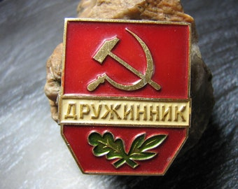 Soviet Russian Badge Pin Druzhinnik Voluntary People/'s Militia  Patrol