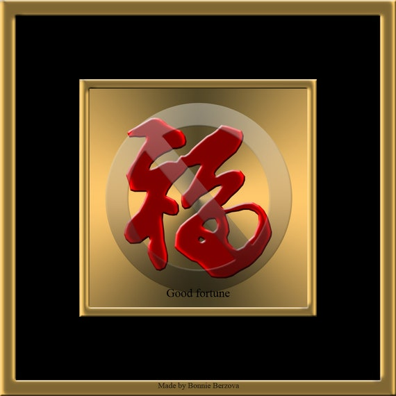 Chinese Symbol For Good Fortune And Luck Oriental Asian Etsy