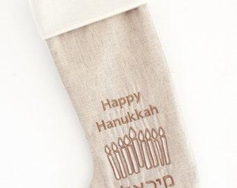 Beig Linen,Personalized,Embroidered,Hebrew Hanukkah Stocking,9 Candles,Hanukkah Decor,Hanunuka Stocking,Jewish,Judaica Gift